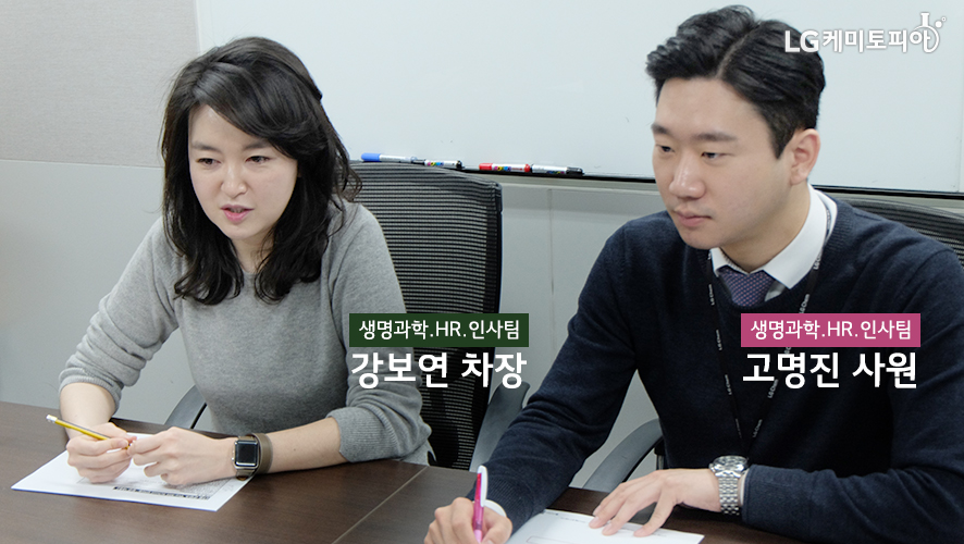 생명과학.HR.인사팀 강보연 차장, 생명과학.HR.인사팀 고명진 사원
