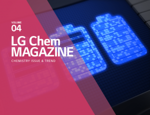 LG Chem MAGAZINE – VOLUME 04 대표 이미지