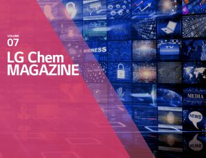 VOLUME07 LG Chem MAGAZINE