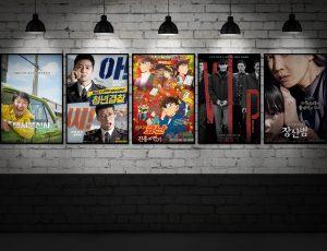 영화 포스터 5개가 벽면에 붙어있다.