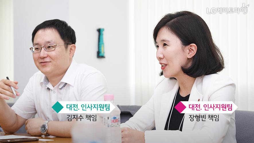 기술연구원 대전. 인사지원팀 김지수 책임과 장형빈 책임