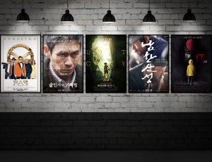 2017년 9월 영화 개봉 예정작 포스터