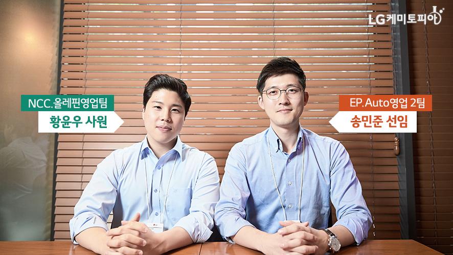 (좌)NCC.올레핀영업팀 황윤우 사원, (우)EP.Auto영업 2팀 송민준 선임
