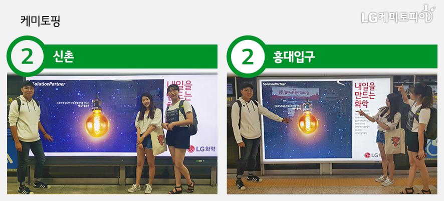 케미토핑 - 2호선 신촌, 홍대입구
