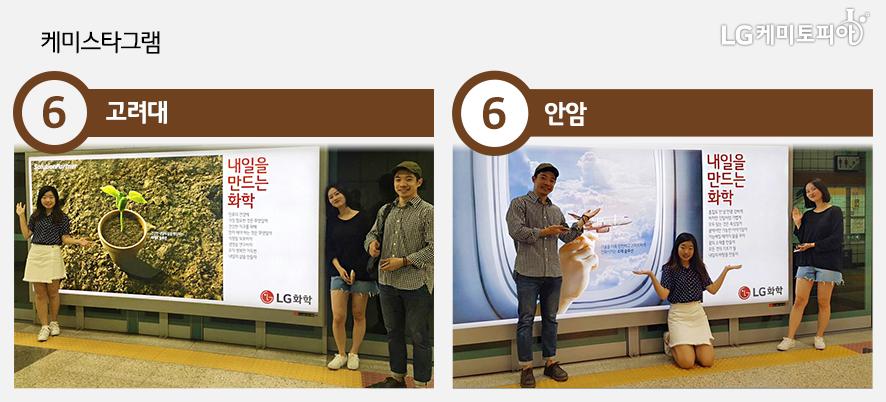 케미스타그램 - 6호선 고려대, 안암