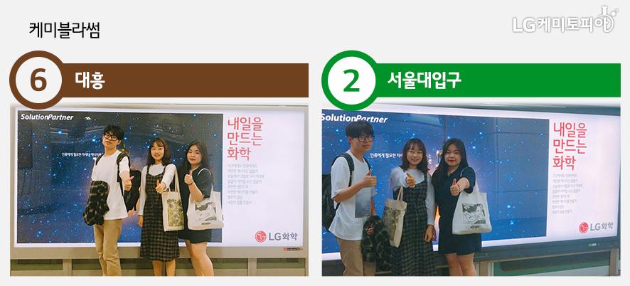 케미블라썸 - 6호선 대흥, 2호선 서울대입구