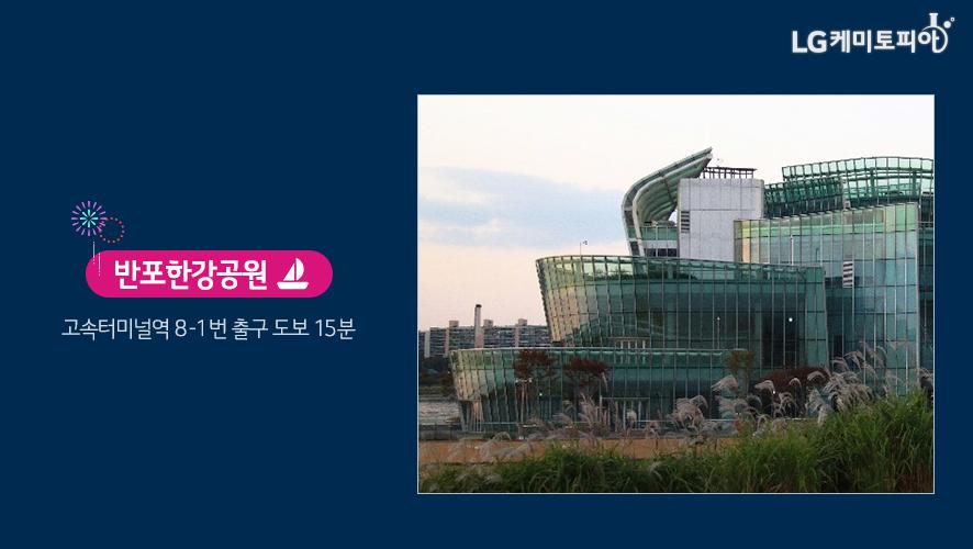 반포한강공원 고속터미널역 8-1번 출구 도보 15분