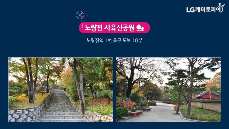 노량진 사육신공원 노량진역 1번 출구 도보 10분
