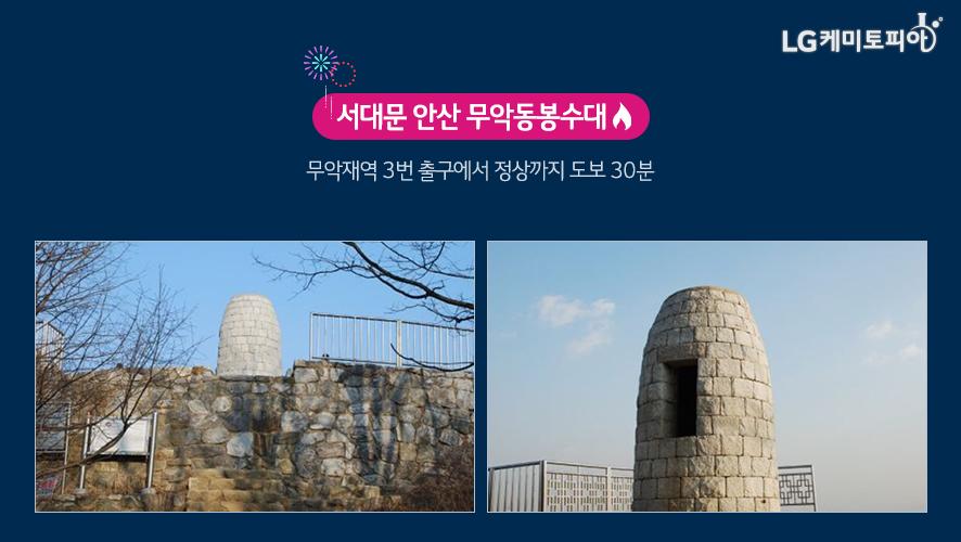 서대문 안산 무악동봉수대 무악재역 3번 출구에서 정상까지 도보 30분