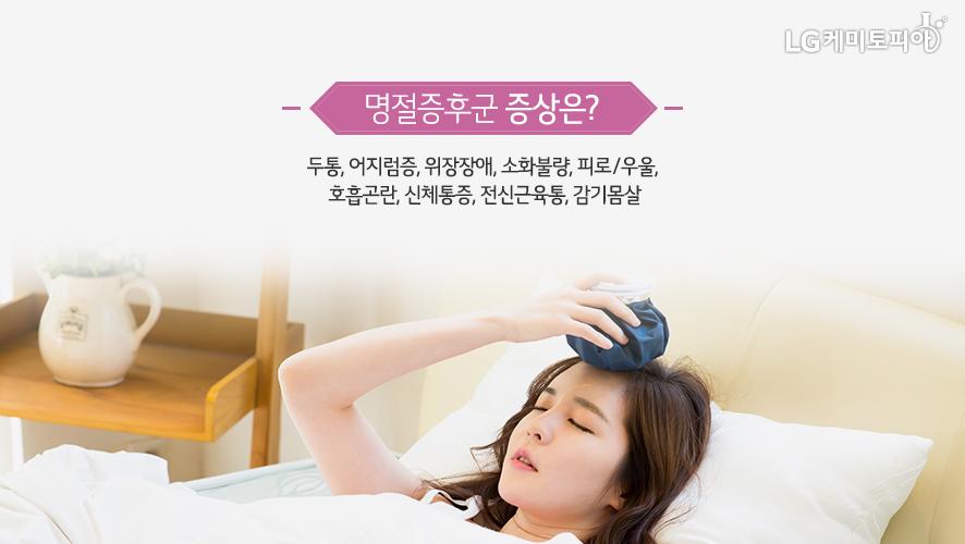 명절증후군 증상은? 두통, 어지럼증, 위장장애, 소화불량, 피로/우울, 호흡곤란, 신체통증, 전신근육,통 감기몸살
