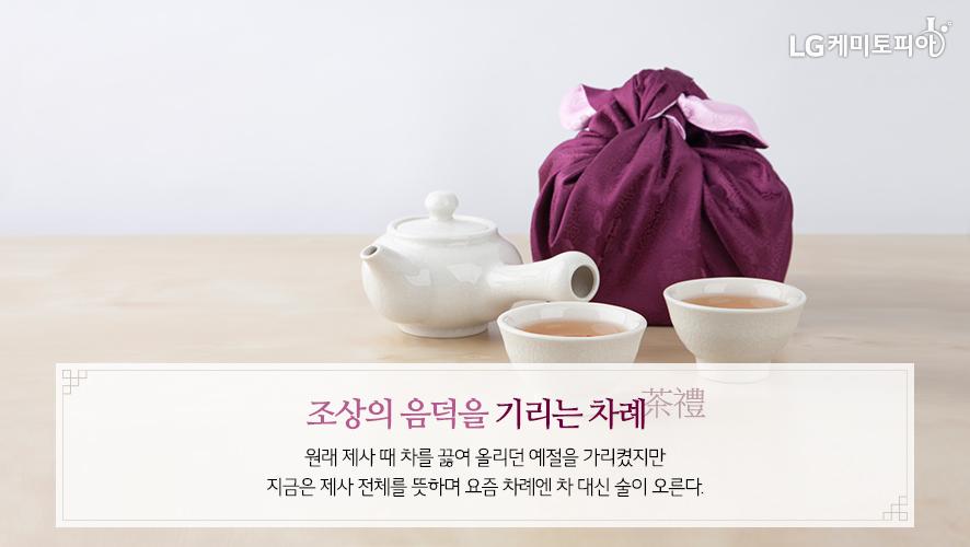 조상의 음덕을 기리는 차례(茶禮) 원래 제사 때 차를 끓여 올리던 예절을 가리켰지만 지금은 제사 전체를 뜻하며 요즘 차례엔 차 대신 술이 오른다.