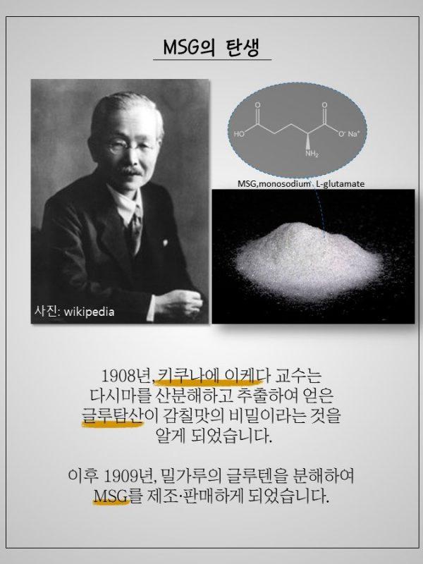 MSG의 탄생: 1908년, 키쿠나에 이케다 교수는 다시마를 산분해하고 추출하여 얻은 글루탐산이 감칠맛의 비밀이라는 것을 알게 되었습니다.