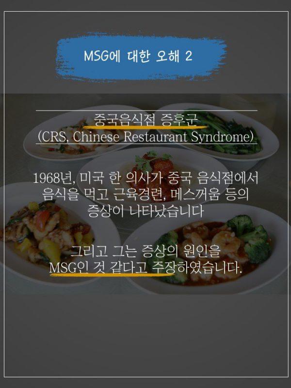 MSG에 대한 오해 2: 중국음식점 증후군