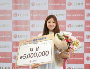 LG화학 포토월 앞에 제1회 LG화학 대학생 광고 공모전 대상 수상자가 서 있다.