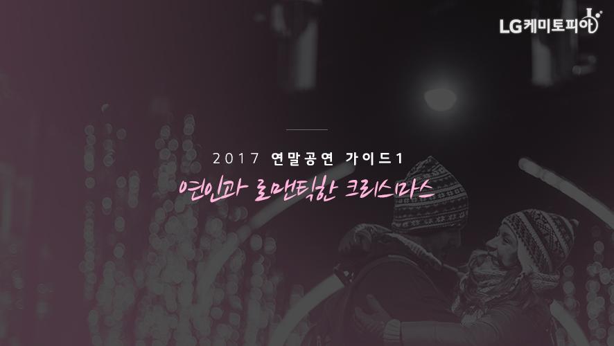 2017 연말공연 가이드 1. 연인과 로맨틱한 크리스마스