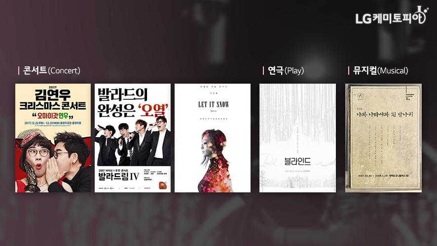 콘서트(CONCERT), 연극(PLAY), 뮤지컬(MUSICAL)