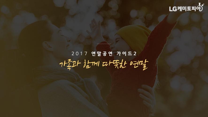2017 연말공연 가이드 2. 가족과 함께 따뜻한 연말