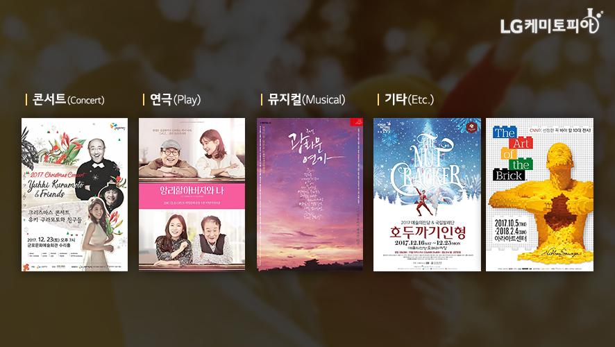 콘서트(CONCERT),연극(PLAY),뮤지컬(MUSICAL),기타(etc.)