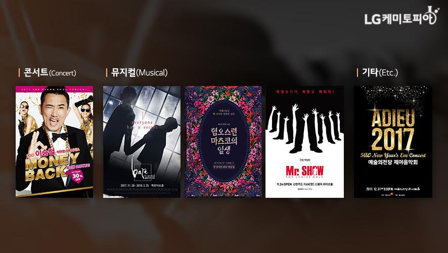 콘서트(CONCERT),뮤지컬(MUSICAL),기타(etc.)