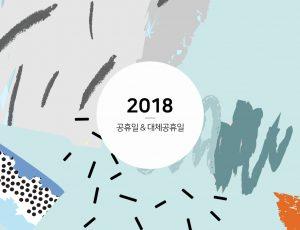 2018 공휴일 & 대체공휴일