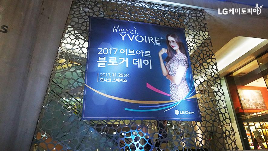 Merci YVOIRE 2017 이브아르 블로거 데이 2017.11.29 (수) 모나코 스페이스
