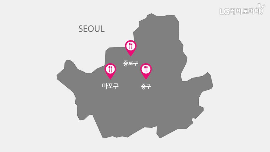 SEOUL 마포구, 종로구, 중구 지도 표시