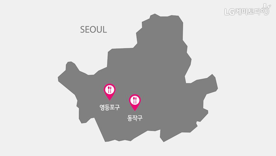 SEOUL 영등포구, 동작구 지도 표시