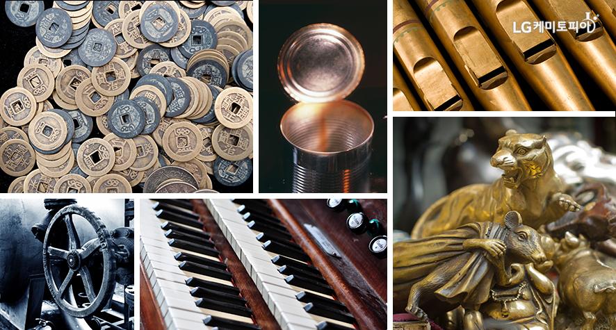 동전, 장신구, 통조림 캔, 오르간피아노