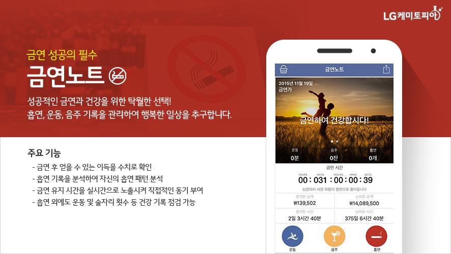 금연 성공의 필수 - 금연노트 어플 소개
