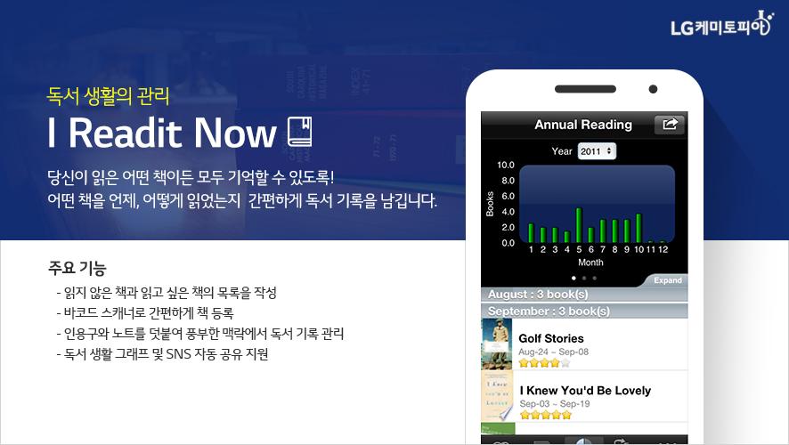 독서 생활의 관리- I Readit Now 어플 소개