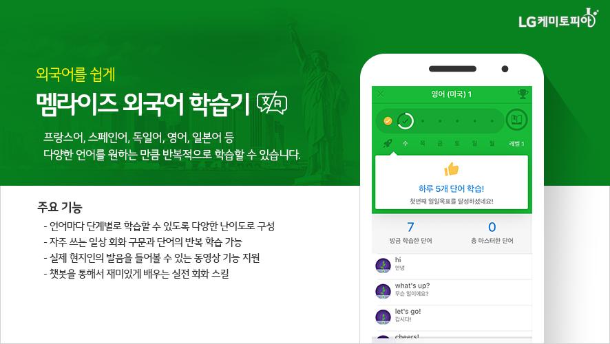 외국어를 쉽게 – 멤라이즈 외국어 학습기 어플 소개