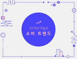 2018년 무술년 소비 트렌드