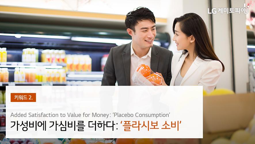 키워드 2. Added Satisfaction to Value for Money: 'Placebo Consumption' 가성비에 가심비를 더하다: '플라시보 소비'