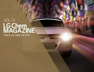 VOL.13 LG Chem MAGAZINE 키워드로 보는 다양한 소재 이야기