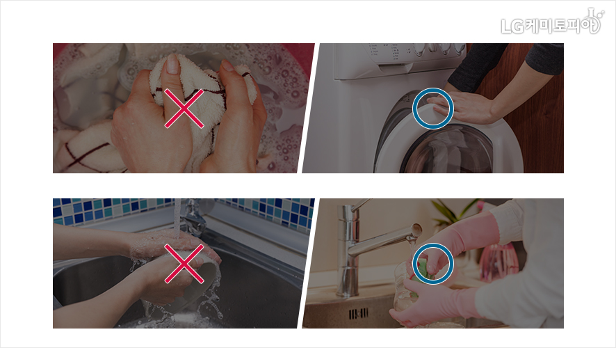 손빨래(X), 세탁기 사용(O), 맨손으로 설거지하기(X), 고무장갑 끼고 설거지하기(O)