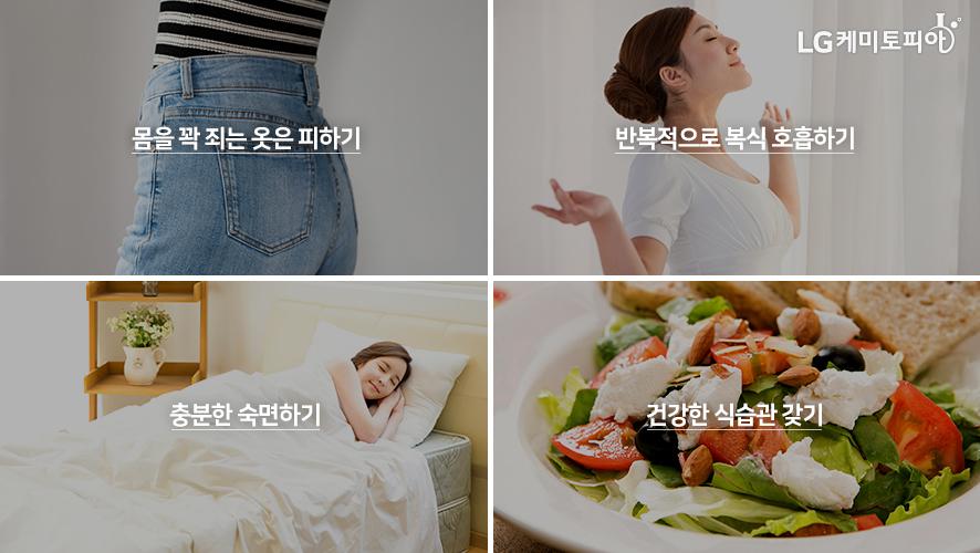 몸을 꽉 죄는 옷은 피하기, 반복적으로 복식 호흡하기, 충분한 숙면하기, 건강한 식습관 갖기