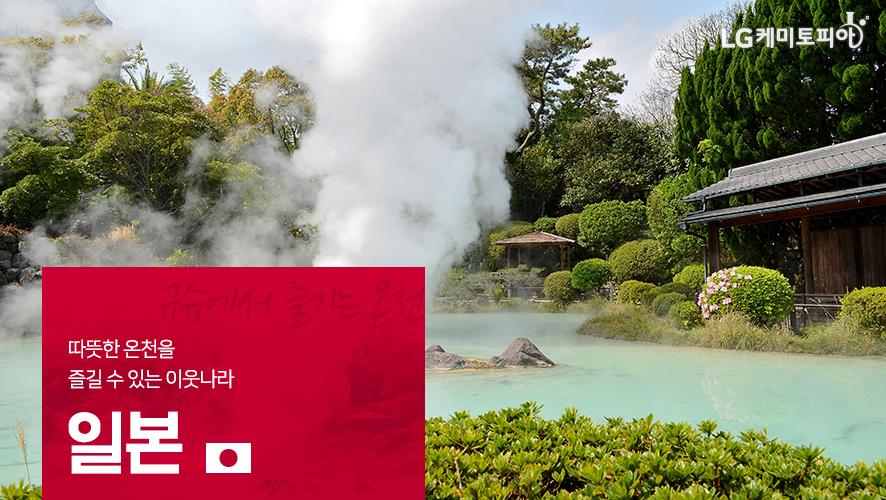 따뜻한 온천을 즐길 수 있는 이웃나라 '일본' 규슈에서 즐기는 온천
