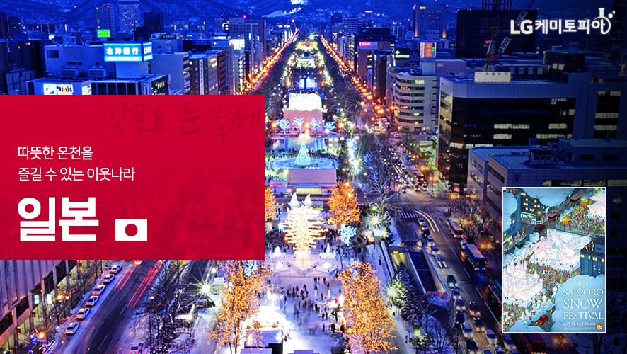 따뜻한 온천을 즐길 수 있는 이웃나라 '일본' 삿포로 눈 축제