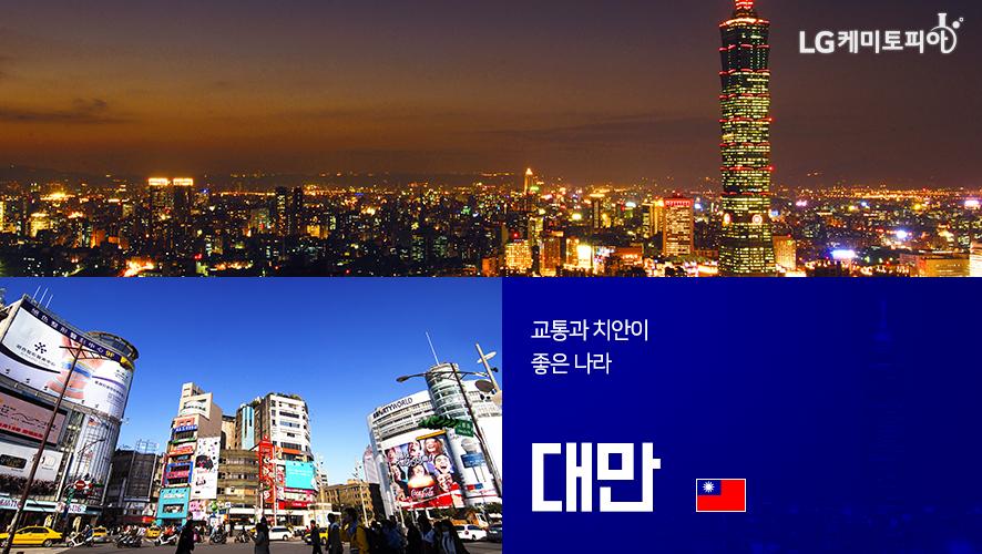 교통과 치안이 좋은 나라'대만'