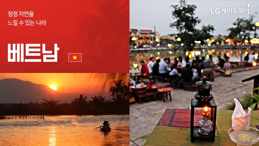 청정 자연을 느낄 수 있는 나라 '베트남'