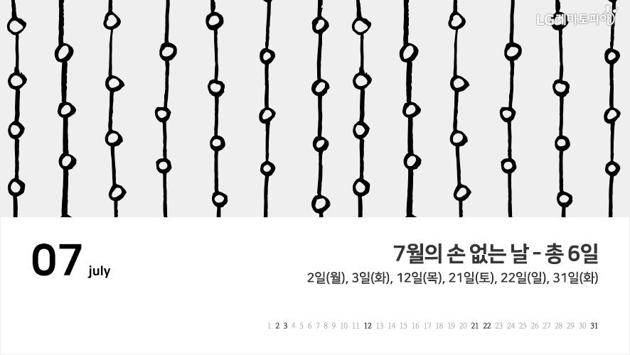 7월의 손 없는 날 – 총 6일 2일(월), 3일(화), 12일(목), 21일(토), 22일(일), 31일(화)