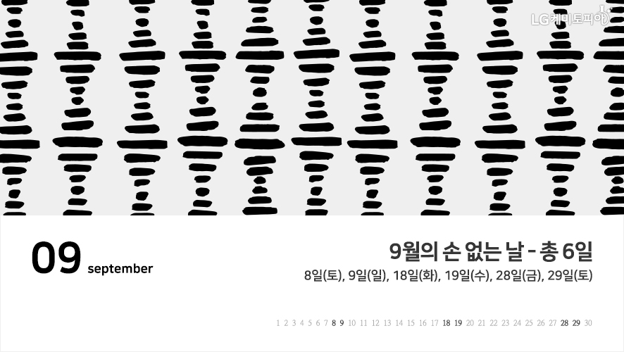9월의 손 없는 날 – 총 6일 8일(토), 9일(일), 18일(화), 19일(수), 28일(금), 29일(토)