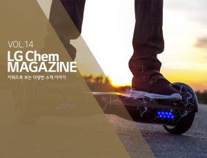 VOL.14 LG Chem MAGAZINE 키워드로 보는 다양한 소재 이야기