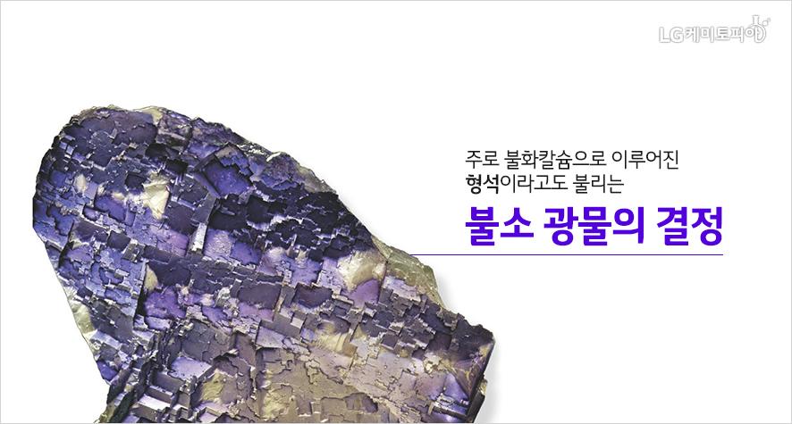 주로 불화칼슘으로 이루어진 형석이라고도 불리는 불소 광물의 결정