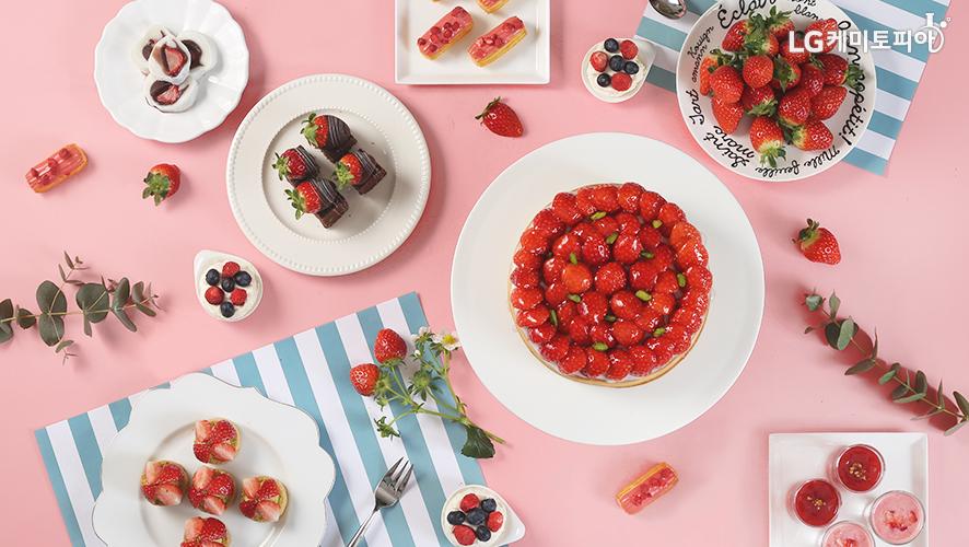 다양한 딸기 디저트