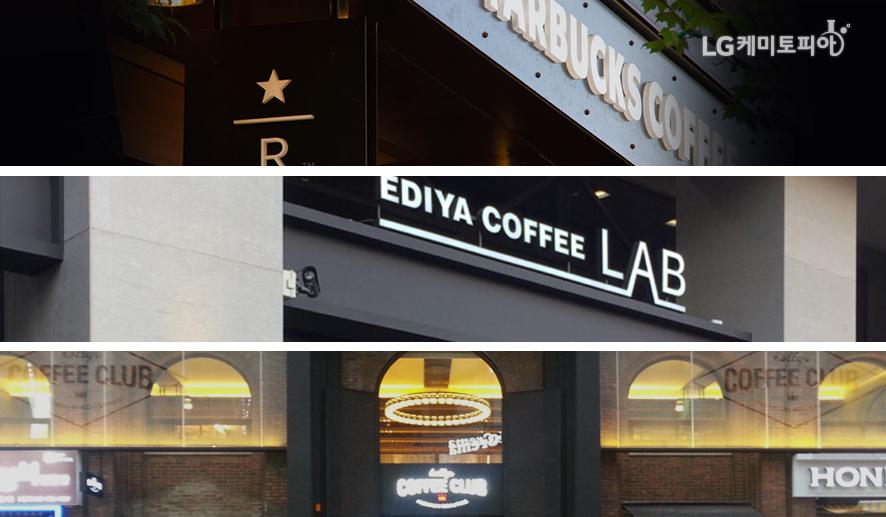 스페셜티 커피 매장을 내놓고 있는 커피 프랜차이즈 매장들