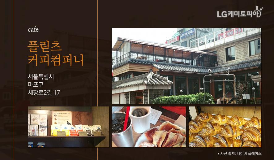 플릳츠 커피컴퍼니 (서울특별시 마포구 새창로2길 17