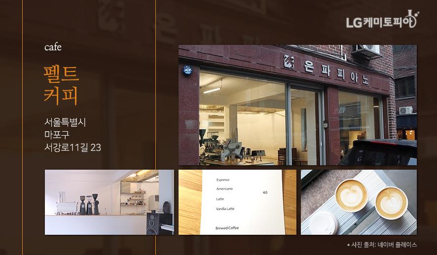 펠트 커피 (서울특별시 마포구 서강로 11길 23)