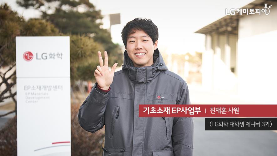 기초소재 EP사업부 진재훈 사원 (LG화학 대학생 에디터 3기)