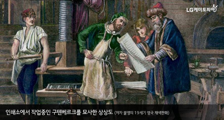 인쇄소에서 작업중인 구텐베르크를 묘사한 상상도(저자 불명의 19세기 영국 채색판화)